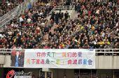 图文:[中超]陕西中建1-1大连 球迷力挺曲波