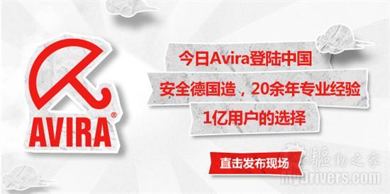 小红伞AntiVir正式推出官方简体中文版