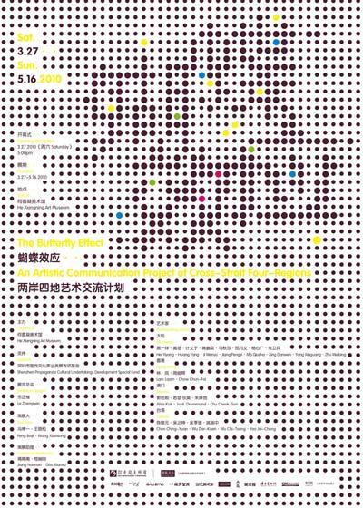 蝴蝶效应――两岸四地艺术交流计划海报