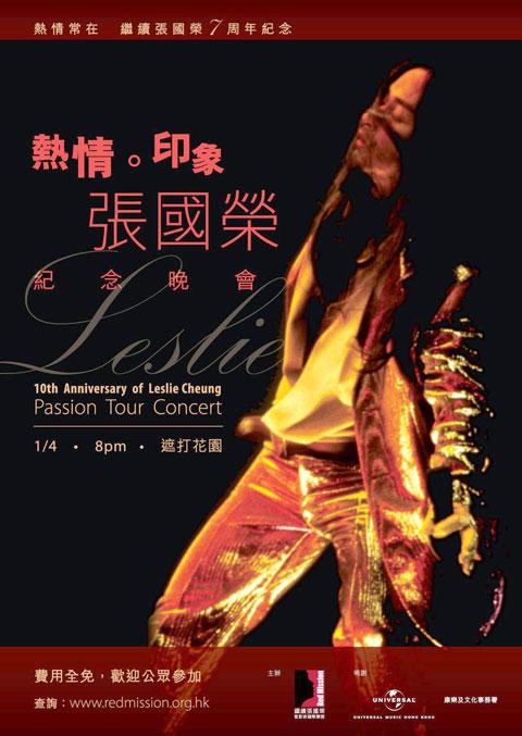 《热情.印象.张国荣》纪念晚会将在香港中环举行