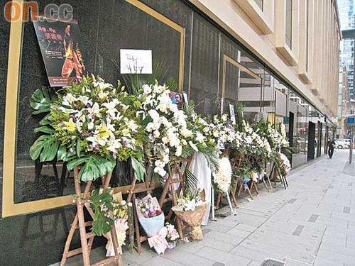 文华酒店门外摆放有大批来自各地歌迷为悼念哥哥而献上的花牌