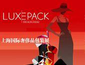 第三届上海奢侈品包装展