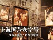 [生活]上海国营老字号