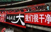 图文:[中超]重庆1-1青岛 力帆球迷标语