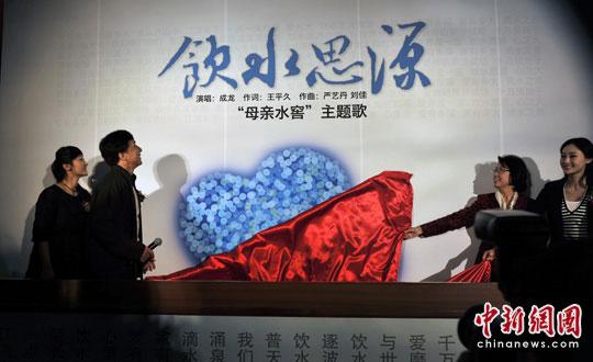 """图为成龙、王久平、林鹏等一同为""""母亲水窖""""主题歌揭幕。中新网记者 金硕 摄"""