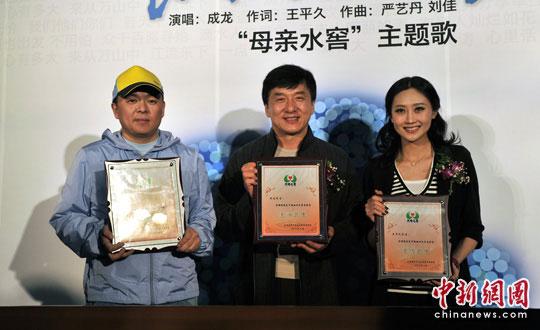 """图为(左起)王久平、成龙、林鹏等荣任""""母亲水窖""""宣传大使。中新网记者 金硕 摄"""