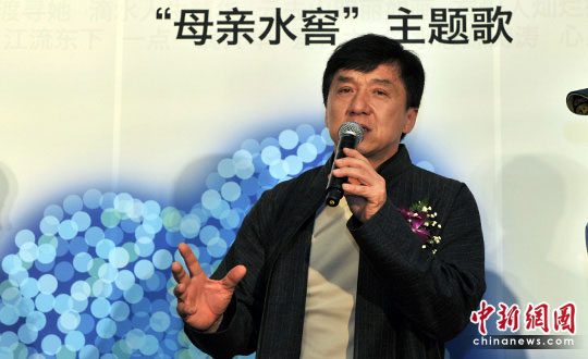 """图为成龙为""""母亲水窖""""主题歌揭幕。中新网记者 金硕 摄"""
