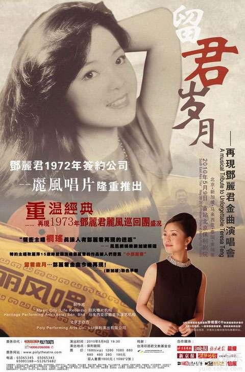 《留君岁月--再现邓丽君金曲演唱会》海报