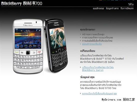 黑莓Bold 9700白色版现身官网