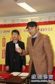 图文:围甲抽签仪式举行 刘小光代表菊花岛抽签