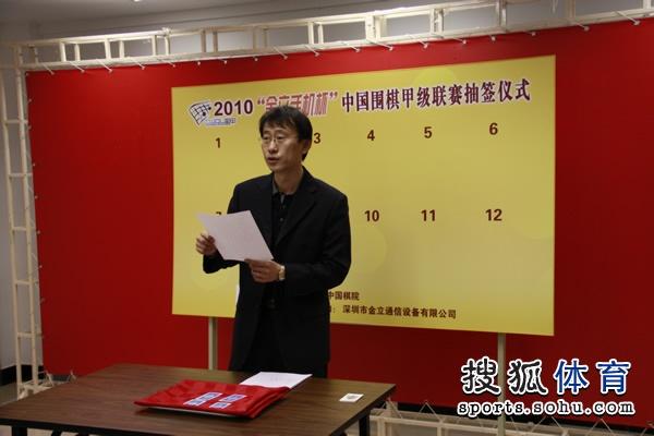 图文:围甲抽签仪式棋院举行 李浩宣布抽签原则