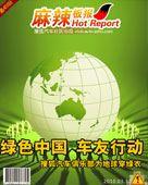 49期:绿色中国 车友行动