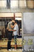 图:偶像剧《下一站幸福》精彩剧照―― 119
