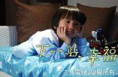 图:偶像剧《下一站幸福》精彩剧照―― 131