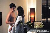 图:偶像剧《下一站幸福》精彩剧照―― 146