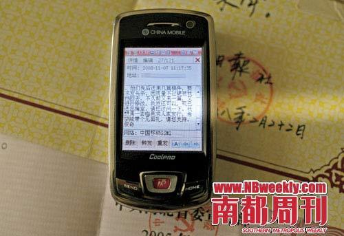 李俊奇手机上留存的一条发给报社领导的短信。以发表形象文章换取地方政府发行支持,是报社发行创收的经常之举。