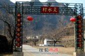 """京西灵水古村 延续千年的""""举人村"""""""