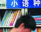 2010年高考小语种报考指南
