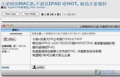 传iPad将于7月在港台发售 大陆未敲定