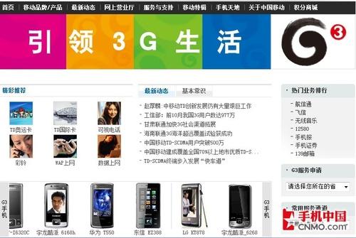 TD+CMMB 联想3G触控新机TD30t详尽评测