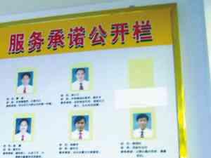 在北泗乡政府信息公开栏中,周能东的个人照片已被撤下,职务等相关信息被白纸遮住。