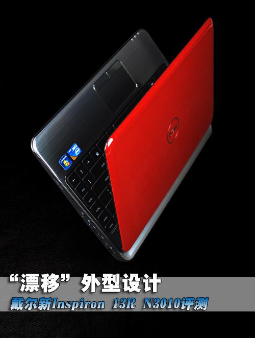 i3版戴尔Inspiron 13R N3010评测