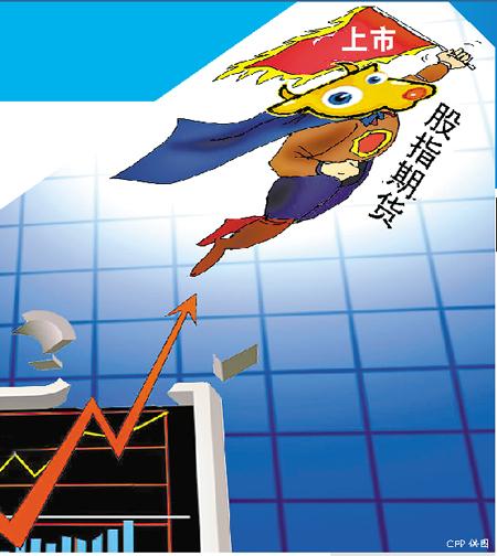 历时8年股指期货今破茧 沪深300成份股受追捧?