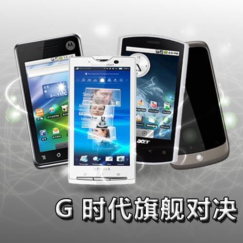 X10i混战群雄 GPhone旗舰机型巅峰对决