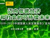2009中国国家人类发展报告发布会