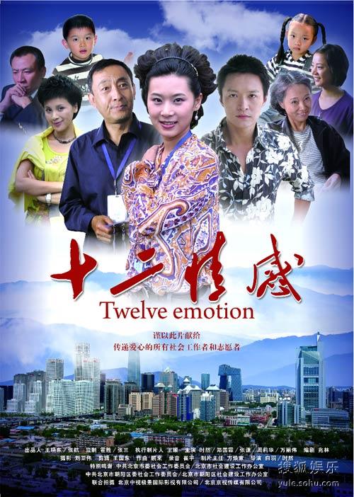 《十二情感》海报