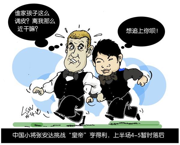 冷汗:张安达紧追漫画漫画亨德利惊出皇帝作者一身云中歌台球图片