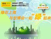 绿色城市攻略(05期):在上海 与世博会一起