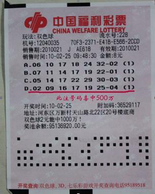 【买彩票】福彩双色球5亿开奖突然取消 官方回应:数据传输故障 (9)