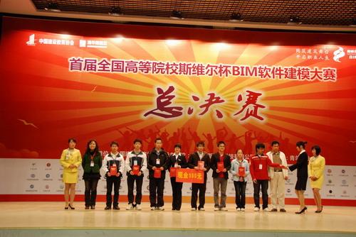 首届全国高校bim软件建模大赛 湖南5学生夺冠