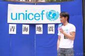 组图:古天乐担任大使 出席联合国青海筹款活动