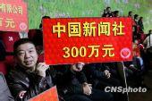 图文:中国新闻社为青海玉树地震灾区捐款300万