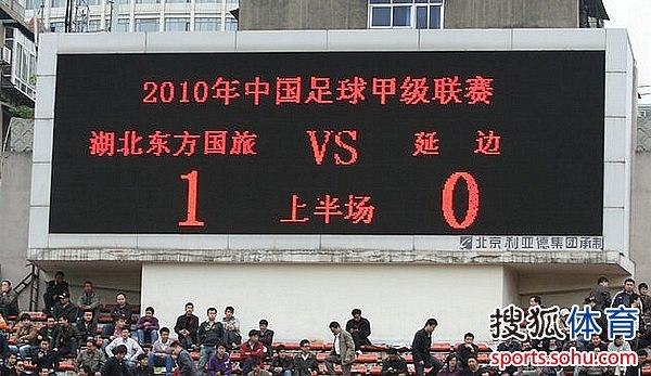 图文:[中甲]湖北1-0延边 上半场进球领先