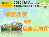 绿色城市攻略(06期):绿在北京 绿在后奥运时代