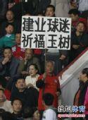 图文:[中超]河南VS北京 真情球迷
