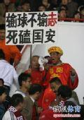 图文:[中超]河南VS北京 纵情呐喊