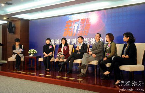 图:搜狐电视剧论坛群雄激辩―― 论坛现场