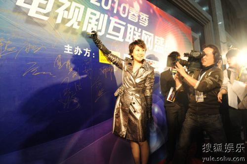 图:2010春季电视剧互联网盛典红毯 - 海清