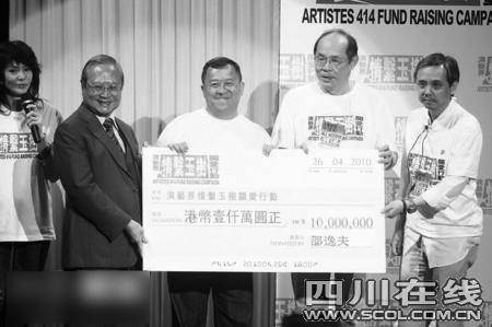邵逸夫派代表捐赠一千万港币