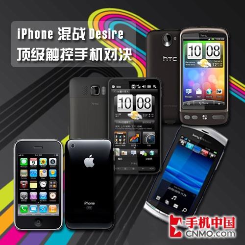 iPhone混战Desire 顶级触控手机大对决