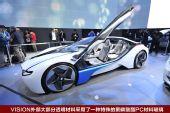 引领科技未来 解读宝马Vision ED概念车