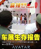 56期:北京车展生存报告