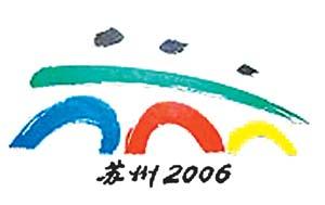 第三届全国体育大会会徽