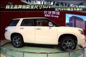 自主首款全尺寸SUV 北汽B90概念车解析