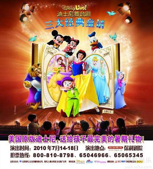 迪士尼舞台剧《三大经典童话》剧照  海报
