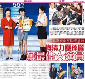 《香港成报》:电视剧盛典 海清力压孙俪夺最佳女演